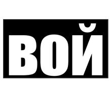 BMX фирма ВОЙ