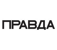 BMX фирма ПРАВДА