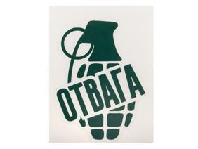 ОТВАГА logo