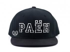 РАЁН Black cap