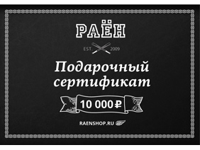 Raenshop на 10000р
