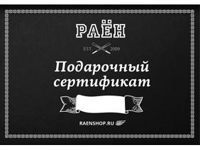 Raenshop свободного номинала