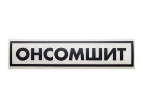 OSS ОНСОМШИТ