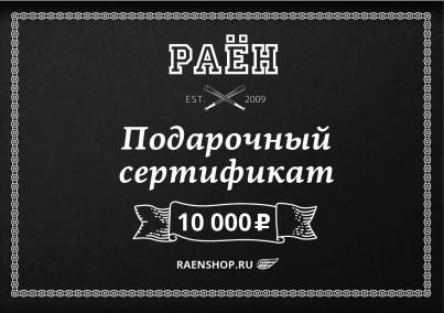Сертификат Raenshop на 10000р, цвет