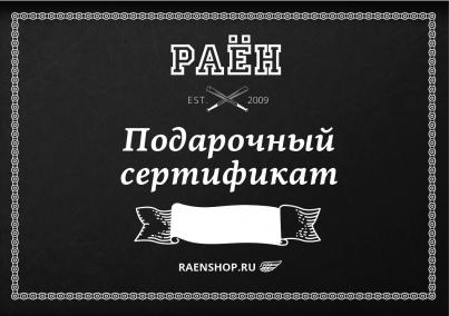 Сертификат Raenshop свободного номинала, цвет