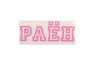 РАЁН Classic Logo, цвет: Розовый,