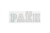 РАЁН Classic Logo, цвет: Хром,