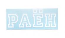 РАЁН Classic Logo, цвет: Белый,