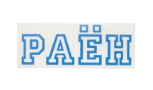 РАЁН Classic Logo, цвет: Синий,