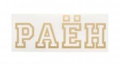 РАЁН Classic Logo, цвет: Золотой,