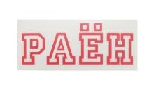 РАЁН Classic Logo, цвет: Красный,