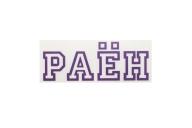 РАЁН Classic Logo, цвет: Фиолетовый,